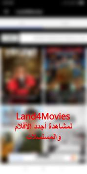 أرض الأفلام screenshot 4