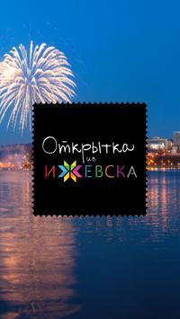 Postcard from Izhevsk poster