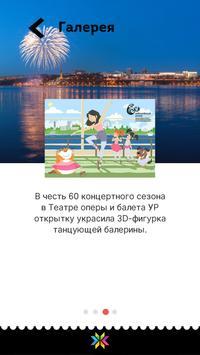 Postcard from Izhevsk screenshot 3
