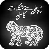 Wazaif e Nad e Ali (A.S) icon