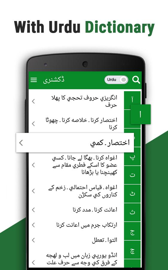 Learn Urdu for Android - APK Download