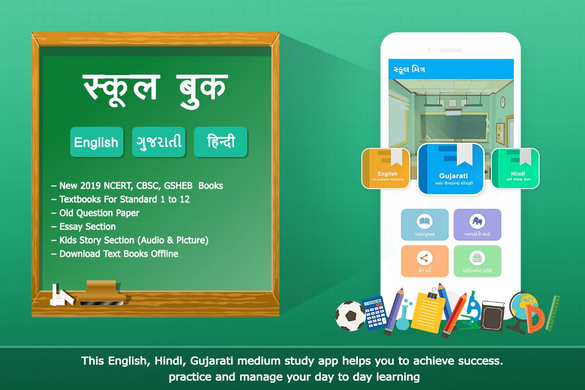 School Book:- GSEB & CBSE for Android - APK Download