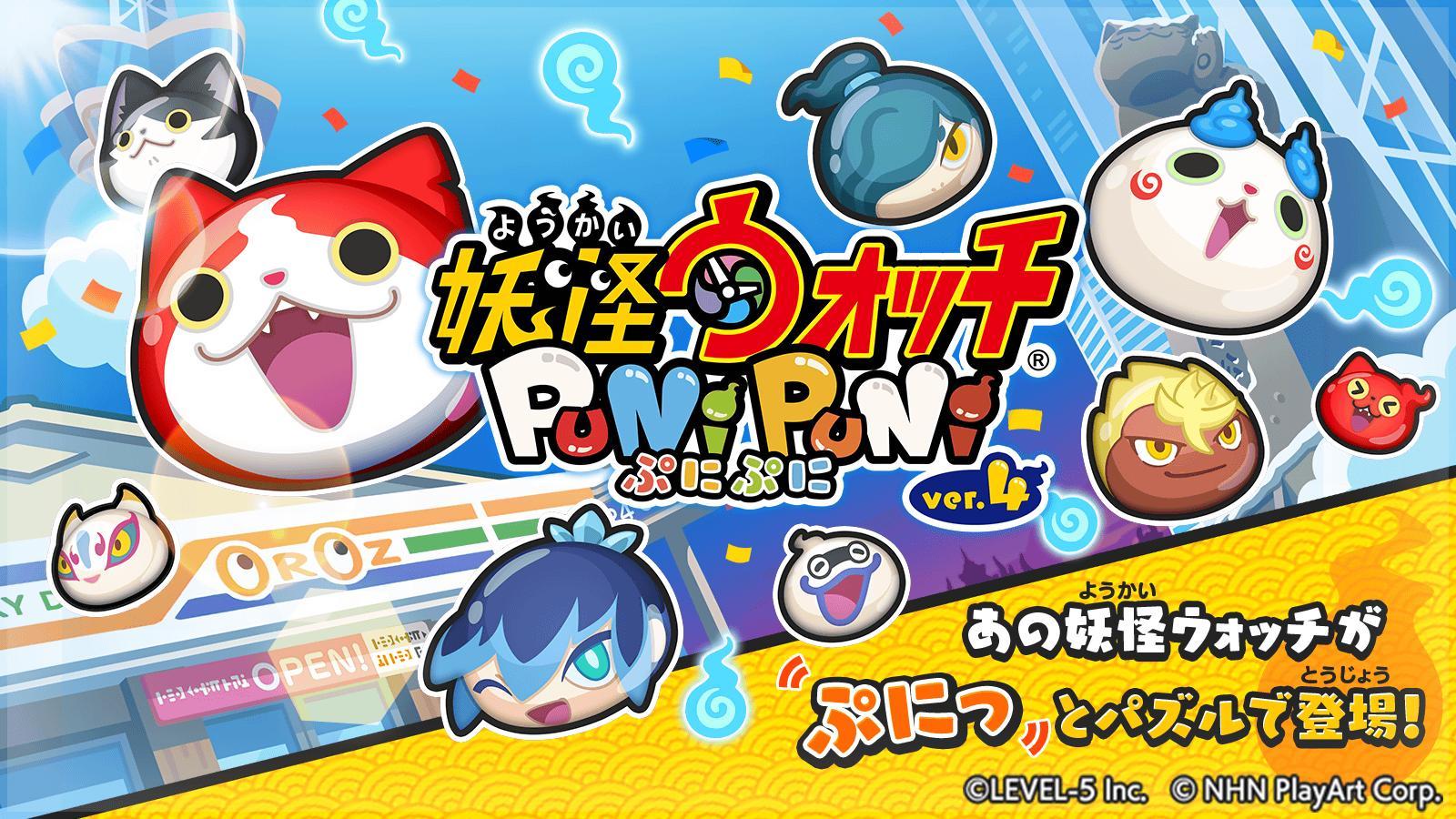 妖怪ウォッチ ぷにぷに For Android Apk Download