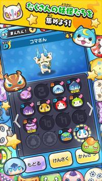 妖怪ウォッチ ぷにぷに スクリーンショット 3