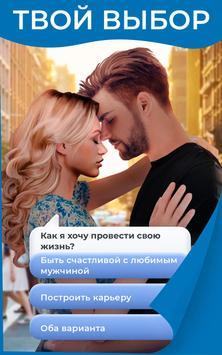 Amour: любовные истории скриншот 5