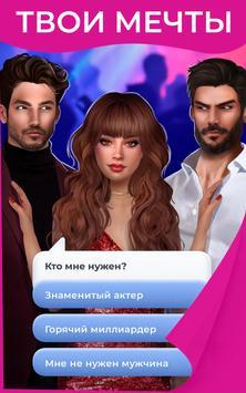 Amour: любовные истории скриншот 7