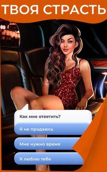 Amour: любовные истории скриншот 8