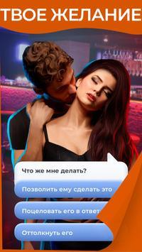 Amour: любовные истории скриншот 1