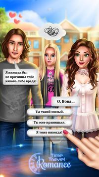 Игры про любовь - Роман о путешествиях во времени скриншот 1