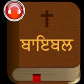 ਬਾਇਬਲ - Punjabi Audio Bible Offline icon