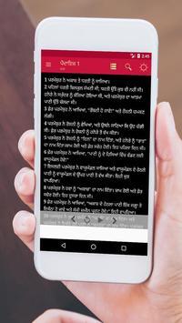 ਬਾਇਬਲ - Punjabi Audio Bible Offline screenshot 3