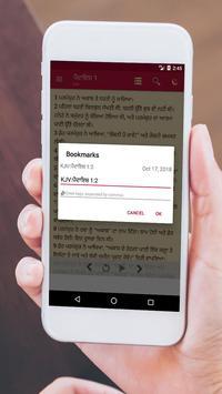 ਬਾਇਬਲ - Punjabi Audio Bible Offline screenshot 14