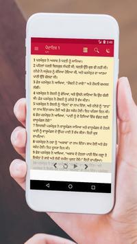 ਬਾਇਬਲ - Punjabi Audio Bible Offline screenshot 2