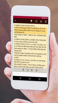 ਬਾਇਬਲ - Punjabi Audio Bible Offline screenshot 5