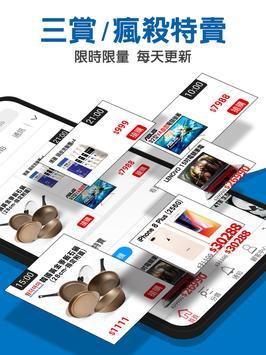 PChome24h購物 screenshot 1