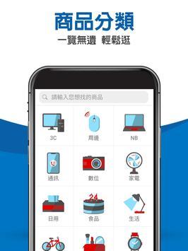PChome24h購物 screenshot 2
