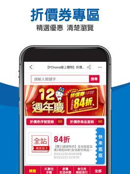 PChome24h購物 screenshot 7