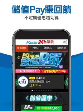 PChome24h購物 screenshot 4