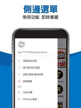PChome24h購物 screenshot 6