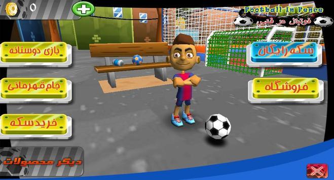 In fence Soccer screenshot 3