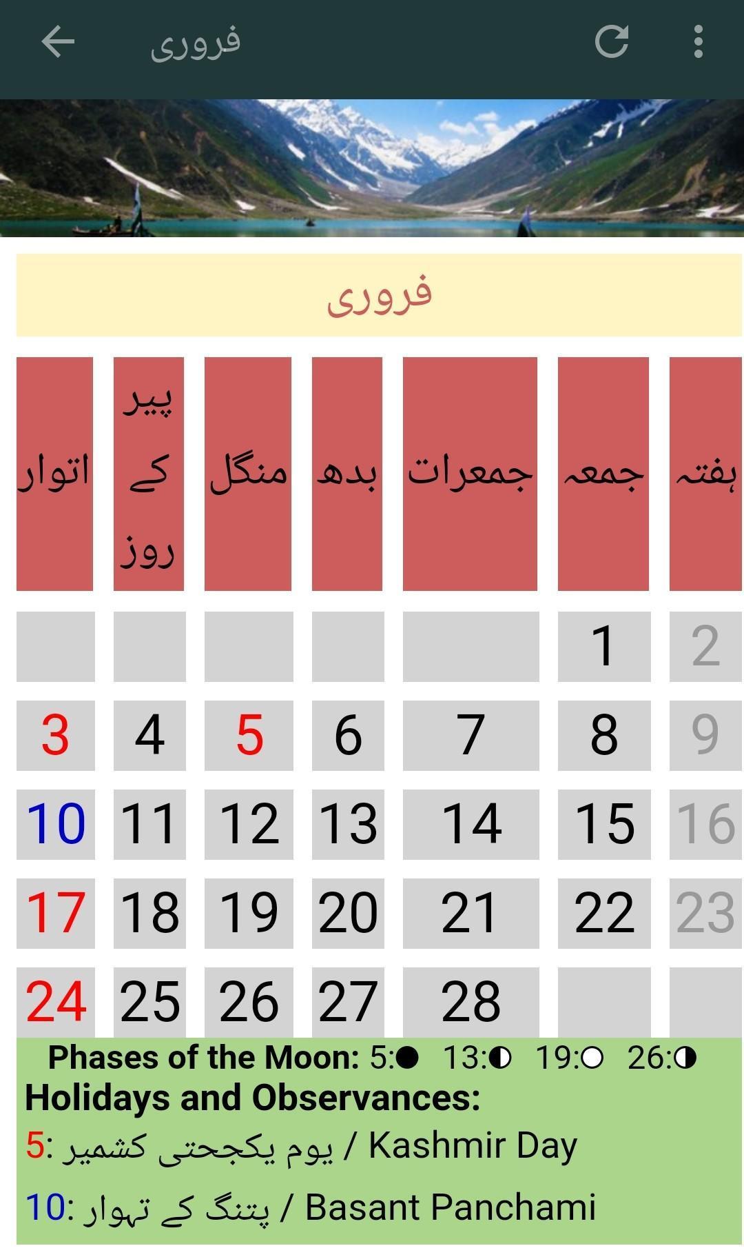 Pakistan Calendar 2019 for Android - APK Download