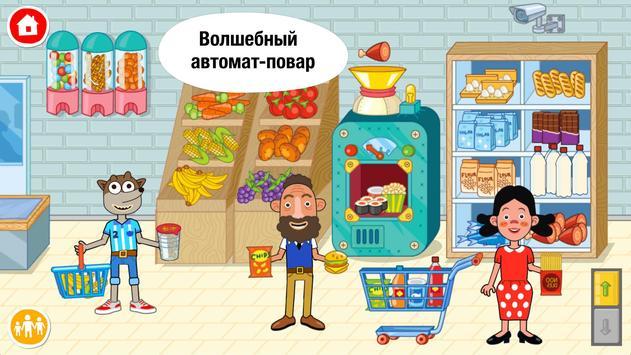 Pepi Super Stores скриншот 12