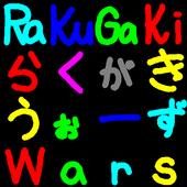ラクガキウォーズ体験版 icon