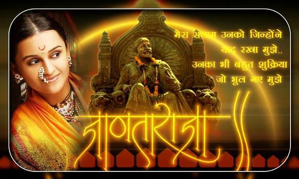 Shivaji Maharaj Photo Frame 2019 : King Of Maratha poster