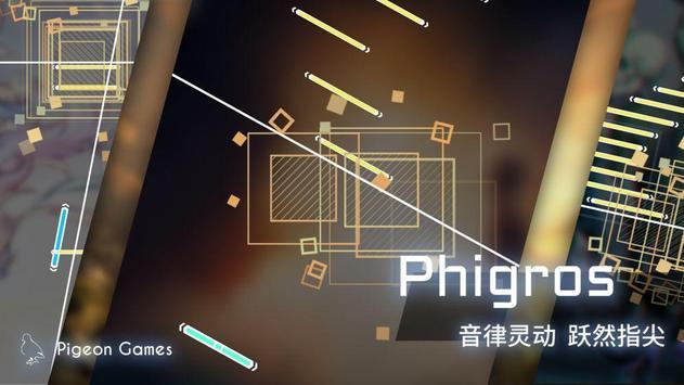 Phigros 海报