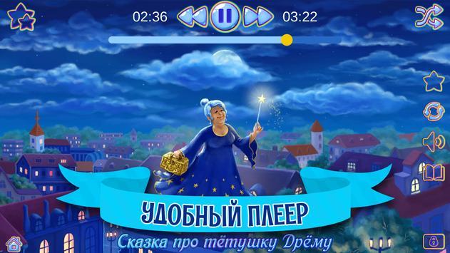 Аудиосказки на ночь детям. Сказки перед сном screenshot 5