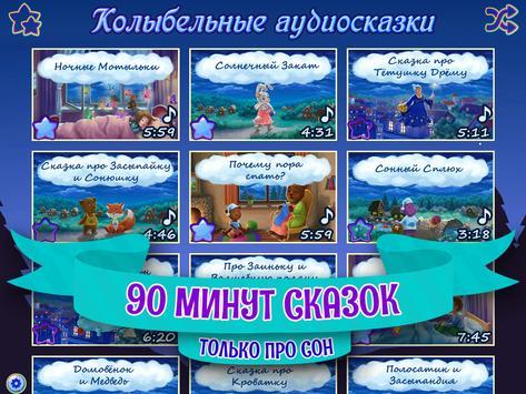Аудиосказки на ночь детям. Сказки перед сном screenshot 8