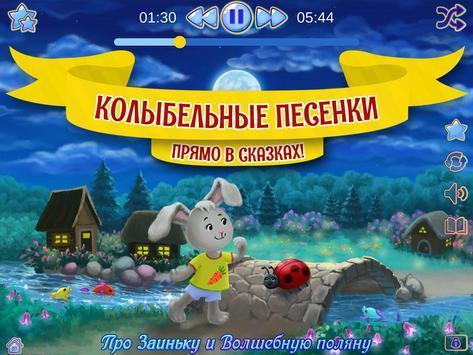 Аудиосказки на ночь детям. Сказки перед сном screenshot 9