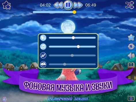 Аудиосказки на ночь детям. Сказки перед сном 스크린샷 11