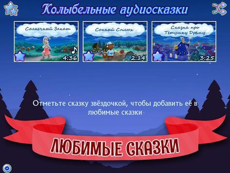 Аудиосказки на ночь детям. Сказки перед сном screenshot 11