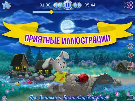 Аудиосказки на ночь детям. Сказки перед сном screenshot 15