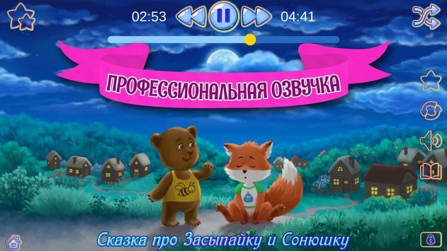 Аудиосказки на ночь детям. Сказки перед сном screenshot 1