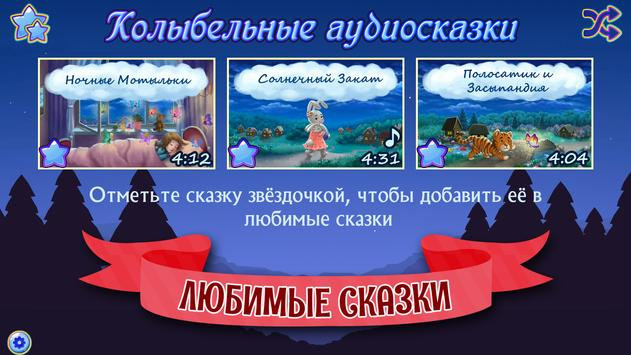 Аудиосказки на ночь детям. Сказки перед сном screenshot 3