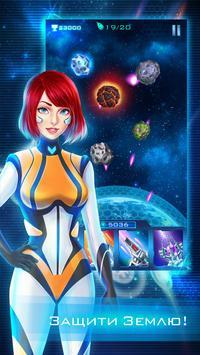 Tap space: Earth Defense screenshot 1