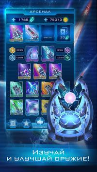 Tap space: Earth Defense screenshot 2