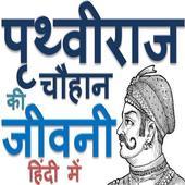 पृथ्वीराज चौहान की जीवनी हिन्दी में Biography icon