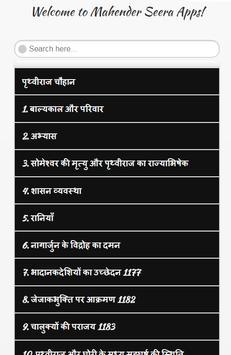 पृथ्वीराज चौहान की जीवनी हिन्दी में Biography screenshot 3