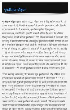 पृथ्वीराज चौहान की जीवनी हिन्दी में Biography screenshot 1