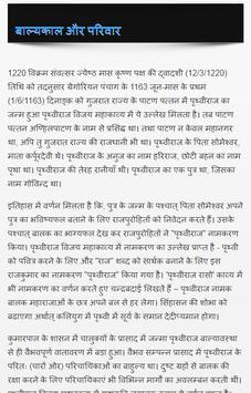 पृथ्वीराज चौहान की जीवनी हिन्दी में Biography screenshot 2