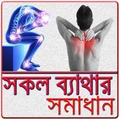 সকল ব্যথার সমাধান/ Pain Relief Guide icon