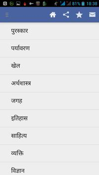 Daily GK Current Affairs Hindi screenshot 4
