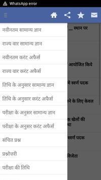 Daily GK Current Affairs Hindi screenshot 6