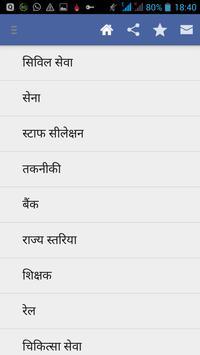 Daily GK Current Affairs Hindi screenshot 7