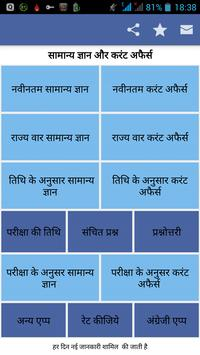 Daily GK Current Affairs Hindi poster