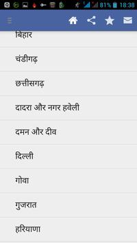 Daily GK Current Affairs Hindi screenshot 13