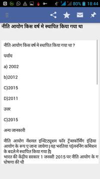 Daily GK Current Affairs Hindi screenshot 10